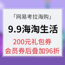 7日0点开始# 网易考拉海购 99海淘生活享乐季 200元礼包券/会员券后再享96折