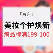 99周年庆# 京东 美妆个护焕新季 跨品牌满199-100