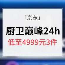 仅限今日# 京东 厨卫巅峰24小时大促  低至4999元任选3件