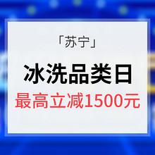 促销活动# 苏宁 冰箱洗衣机超级品类日 多档满减优惠,最高立减1500元