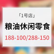 促销活动# 1号店  粮油零食专场大促  满188减100/满288减150