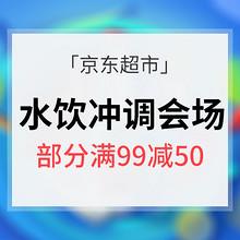 促销活动# 京东超市周年庆 水饮冲调会场 部分满99减50
