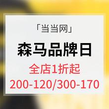 促销活动# 当当网  森马超级品牌日  全店1折起,再满200减120,300减170