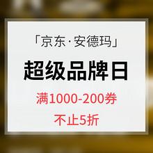 优惠券# 京东 安德玛超级品牌日  满1000减200,不止5折