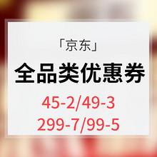 优惠券# 京东  全品类优惠券   领券满45减2/满49减3/满299减7/满99减5