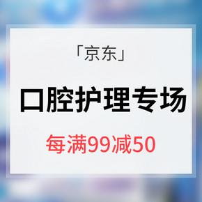 促销活动# 京东  国际爱牙月  口腔护理专场  每满99减50