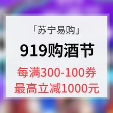 优惠券# 苏宁易购  919购酒节  领券每满300减100,最高可减1000元