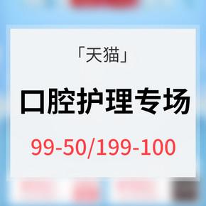 移动端专享# 天猫  爱牙新时尚  口腔护理专场  领券满99减50,满199减100