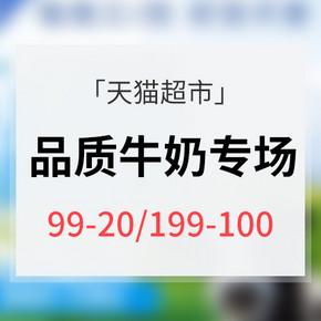 优惠券# 天猫超市  品质牛奶专场  领券满99减20/满199减100,0/10/15/20点抢