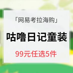 促销活动# 网易考拉海购  咕噜日记童装专场  99元任选5件 0元