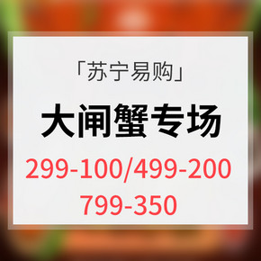 优惠券# 苏宁易购  大闸蟹超级单品日   领券满299减100/满499减200/满799减350
