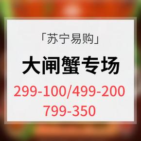 优惠券# 苏宁易购  大闸蟹超级单品日   领券满299减100/满499减200/满799减350