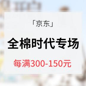 促销活动# 京东 全面时代专场  每满300减150