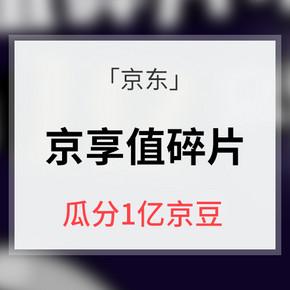 促销活动# 京东  抽碎片瓜分1亿京豆  100京豆=1元