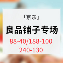促销活动# 京东 良品铺子专场大促  满88减40,满188减100,满240减130