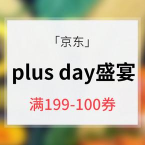 优惠券# 京东  plus生鲜专场大促  领券满199减100券