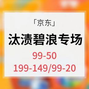 优惠券# 京东 汰渍碧浪品牌盛典   满99减50  plus满199减149,满99减20