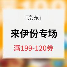 优惠券# 京东  来伊份食品专场大促  领券满199减120