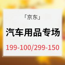 优惠券# 京东 汽车用品专场大促  领券满199减100,满299减150券