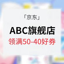 妹纸福利# 京东 ABC旗舰店 领满50-40好券