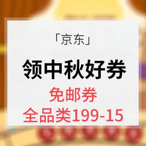 喵友福利# 京东 中秋领好券 免邮券/全品类满199-15等