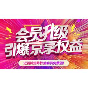 好康仅限今日# 京东 923会员全新升级 近百种爆炸权益会员免费领!
