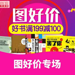 促销活动#京东  图好价专场大促    好书满199减100