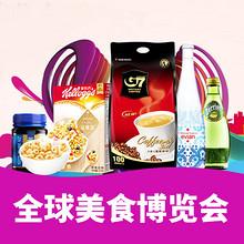 促销活动# 京东  全球美食博览会  99元任选10件/5件/3件,低至5件5折