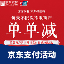 促销活动# 京东  支付单单立减    随机立减,周三周日满20减5元