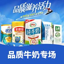 促销活动# 京东  伊利超级品牌日  满199-100元,低至5折