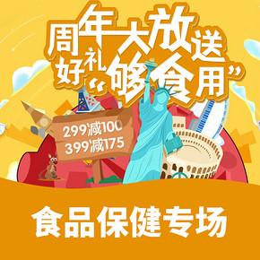 优惠券# 京东  沃尔玛全球购  领券满199减50,满299减100,满399减175