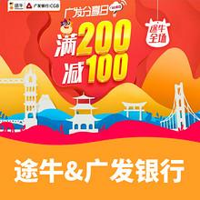 优惠券#  途牛旅行网  广发分享日   领券满200-100