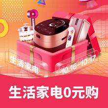 促销活动# 苏宁易购  超级品类日  买多少返多少 最高返300元
