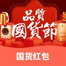 优惠券# 苏宁易购 品质国货节   满199减10,满99减5全品类优惠券