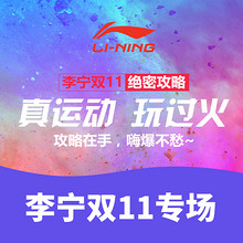 双11预售# 天猫 李宁官方网店  定金膨胀1.5倍+店铺券+平台券  20日0点开启
