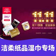 双11预售# 天猫 洁柔纸品湿巾专场  定金翻倍+可用券 20日0点预售