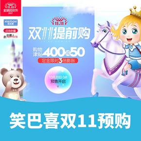 双11预售# 天猫 笑巴喜旗舰店   定金膨胀+叠加用券 20日0点预售