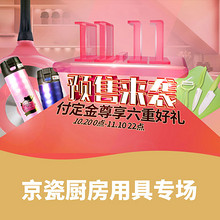 双11预售# 天猫 京瓷厨房用具专场  定金翻2倍+赠品