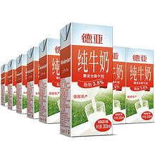 双11预售# 德亚德国原装进口全脂纯牛奶200ML*60盒 133元(定金15+尾款118)