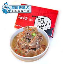 双11预售# 草原牧羊人  熟食羊蝎子4斤  75元(定金20+尾款80+用券)