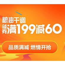 优惠券# 苏宁易购 粮油干调会场 满199-60/满299-100
