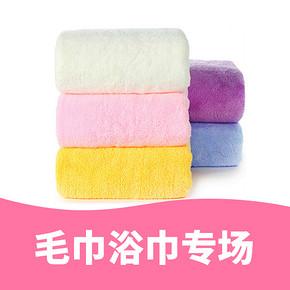 好物双11# 京东   毛巾浴巾专场大促  满99-50券