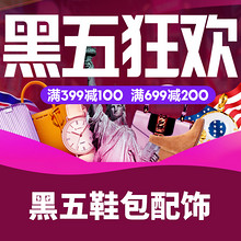 优惠券# 苏宁易购  黑五鞋包配饰专场   领券满399减100 ,满699元减200