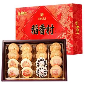 年货提前备# 稻香村 京八件糕点礼盒装 490g*2盒 58元包邮(158-30-70券/买1送1)