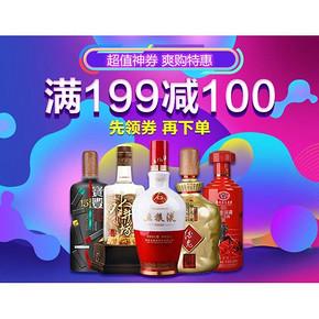 双12狂欢# 京东酒仙网官方旗舰店   品质美酒专场   领券满199减100