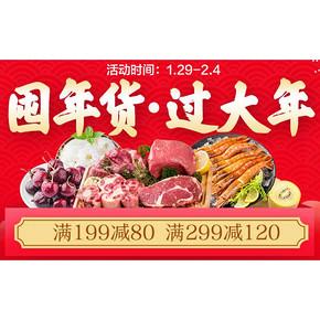 优惠券#  苏宁  生鲜食品专场   领券满199减80,满299减120
