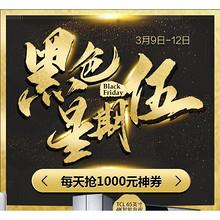 黑色星期伍# 国美在线  全品类主会场  领券最高满15000-100元,IPhoneX 256G特价8688元!