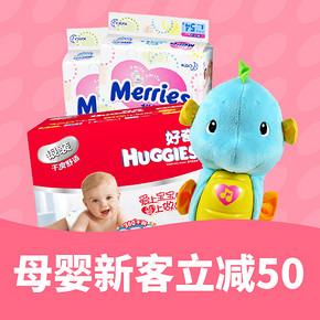 移动端专享# 苏宁易购 母婴用品新客神券  新客满99-50元优惠券