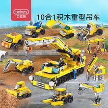 贝恩施 儿童积木拼装工程车玩具10个 24元(39-15券)