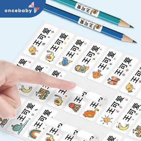 卡通定制免缝儿童姓名贴纸标签60个 5.8元